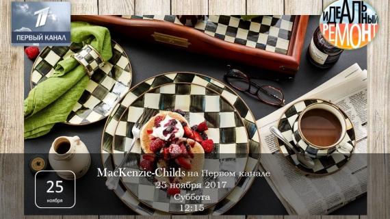 MacKenzie-Childs в программе «Идеальный ремонт» с Евгением Кулаковым